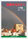 DVD『預言のセミナー入門編』