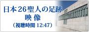 日本26聖人の足跡 映像