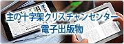 東京アンテオケ教会の電子書籍
