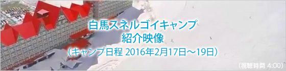 白馬スネルゴイキャンプ紹介映像