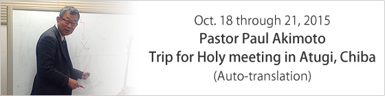Jan. 3 - 7, 2016 Pastor Paul Akimoto Trip for Holy meeting in Atugi, Chiba