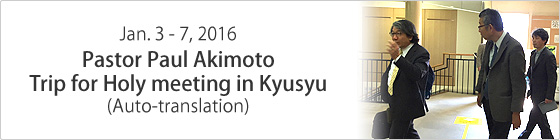 Jan. 3 - 7, 2016 Pastor Paul Akimoto Trip for Holy meeting in Kyusyu