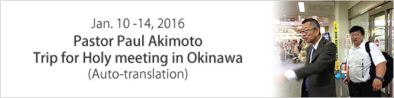 Jan. 10 - 13, 2016 Pastor Paul Akimoto Trip for Holy meeting in Okinawa