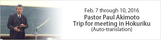 Feb. 7 - 10, 2016 Pastor Paul Akimoto Trip for meeting in Hokuriku