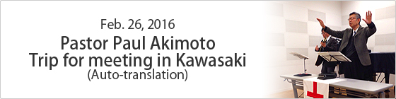 Feb. 26, 2016 Pastor Paul Akimoto Trip for meeting in Kasawaki