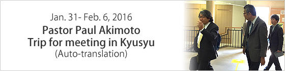 Jan. 29 - 30, 2016 Pastor Paul Akimoto Trip for meeting in Kyusyu
