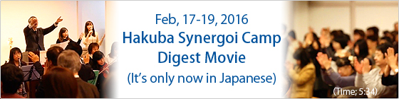 Hakuba synergoi camp digest movie