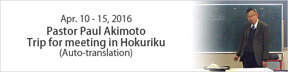 Apr. 10-16, 2016 Pastor Paul Akimoto Trip for meeting in Hokuriku
