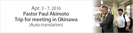 Apr. 3-7, 2016 Pastor Paul Akimoto Trip for meeting in Okinawa