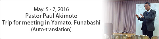 May. 5-6, 2016 Pastor Paul Akimoto Trip for meeting in Yamato,Funabashi
